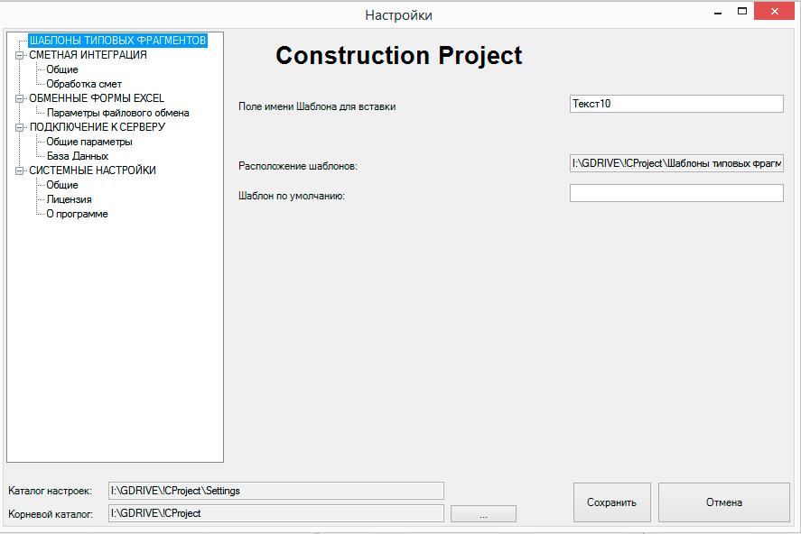 Construction Project окно настроек